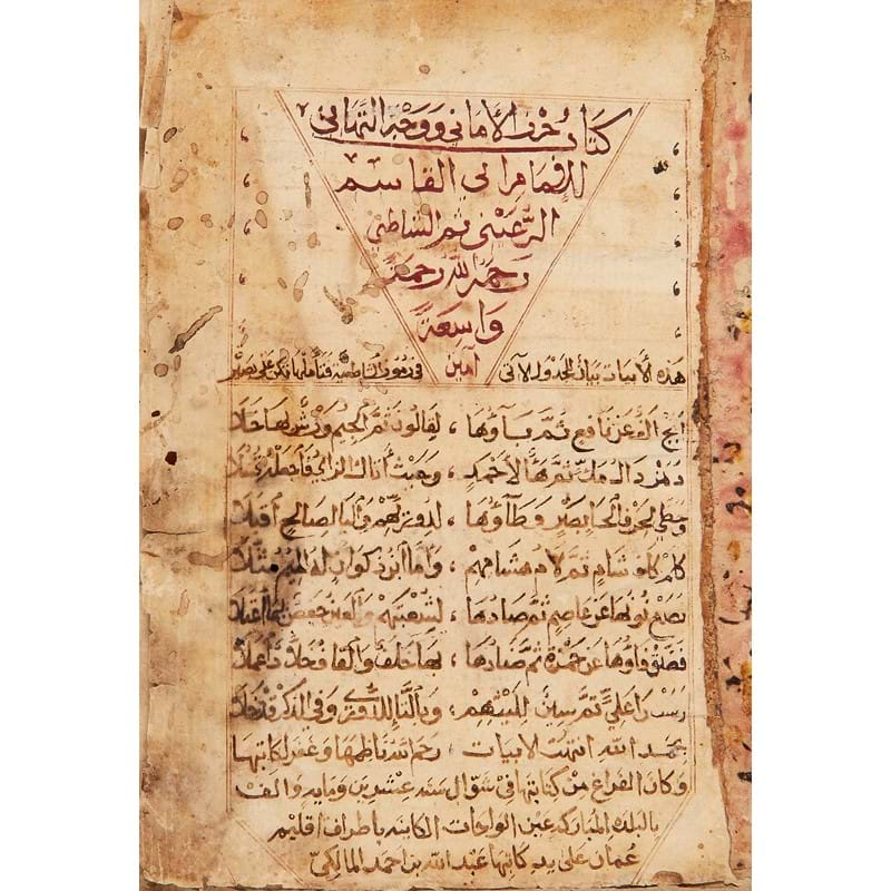 A commentary on the Qur'an, copied by Abdullah bin al-Maliki, in Arabic, decorated manuscript on paper [Oman, dated the month of Shawwal 1120 AH (1708-09 AD)]