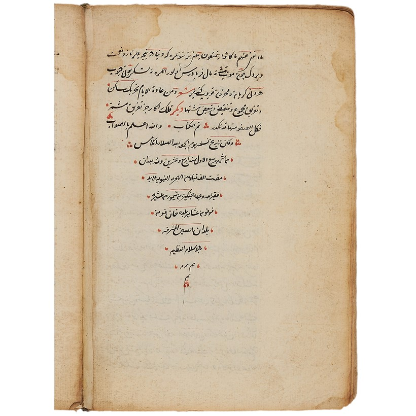 "Inline Image - Lot 72: Nataij al'Funnun bound with a historical treatise, in Arabic and Turkish, decorated manuscript on paper [China (town of ""Khong Fo"", probably Xingjiang/Eastern Turkestan), dated 1128 AH (1712 AD)] 