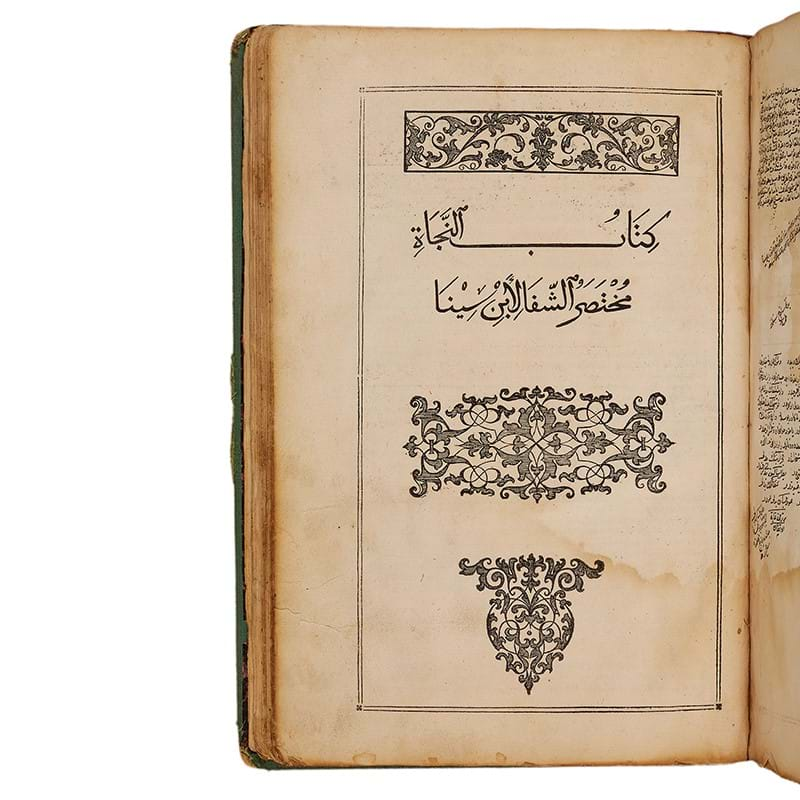 Abu 'Ali al-Husayn ibn 'Abdallah Ibn Sina, known as 'Avicenna',  Al Qanun fi al'Tibb (The Canon of Medicine), first edition, printed in Arabic [Rome, Typographia Medicea, 1593]