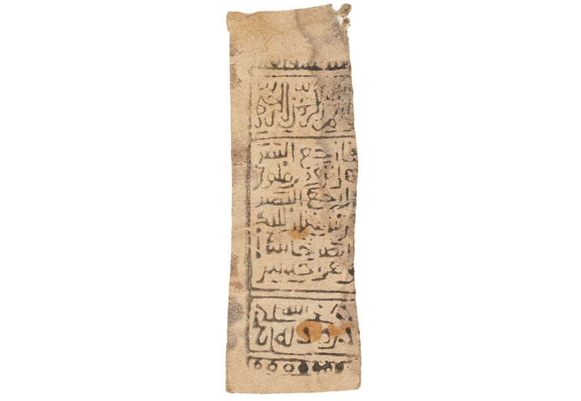 Inline Image - Lot 8: Qur'anic 'Tarsh' amulet, containing a blessing for the blind to regain sight, wood-block printed in Arabic, on paper [Fatimid Egypt, twelfth century] | Est. £6,000-8,000 (+fees)